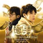 佐藤健が映画「億男」で熱演!髪型・牛丼に注目?