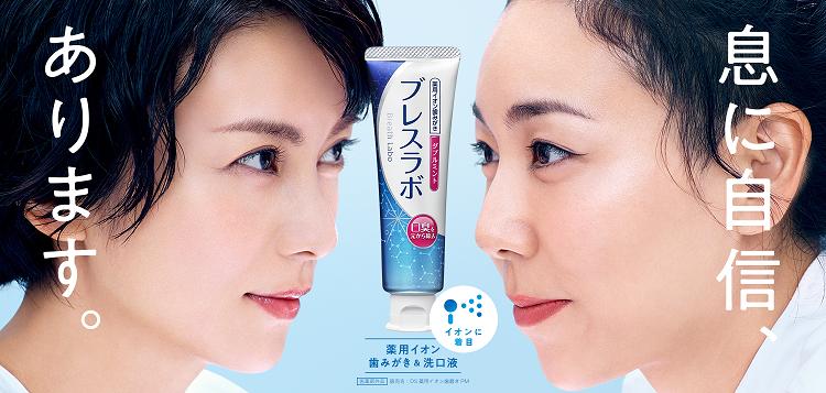 柴咲コウ、口臭いのにCMで歯磨きを宣伝!?