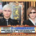 GACKT&YOSHIKIの『芸能人格付けチェック!』二人のコメントが神!!