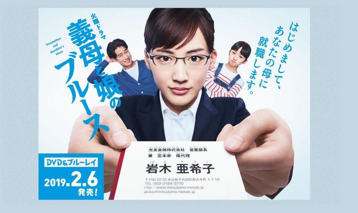 別れた綾瀬はるかと佐藤健がドラマ・アスレチックで仲良く共演!