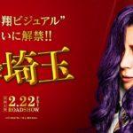 GACKTが映画『翔んで埼玉』で主演!実は隠れ埼玉県民だった!