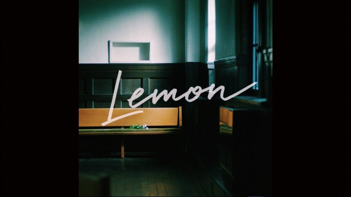 """米津玄師の""""Lemon""""の歌詞(ひらがな付き)と裏話"""