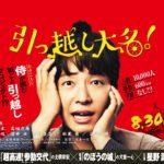 """星野源、主演映画""""引っ越し大名""""を""""精一杯楽しみたい""""!"""