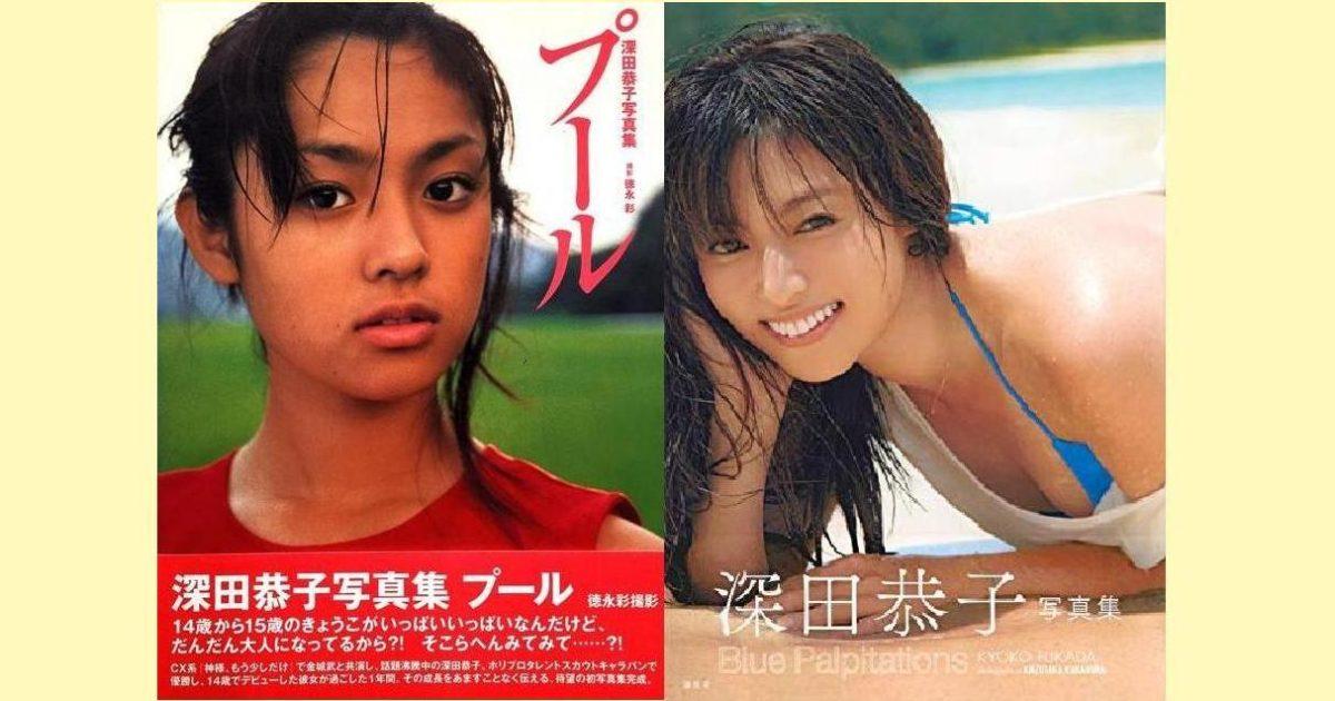 深田恭子のファースト写真集から最新まで一挙まとめ!10代から30代までの変化!