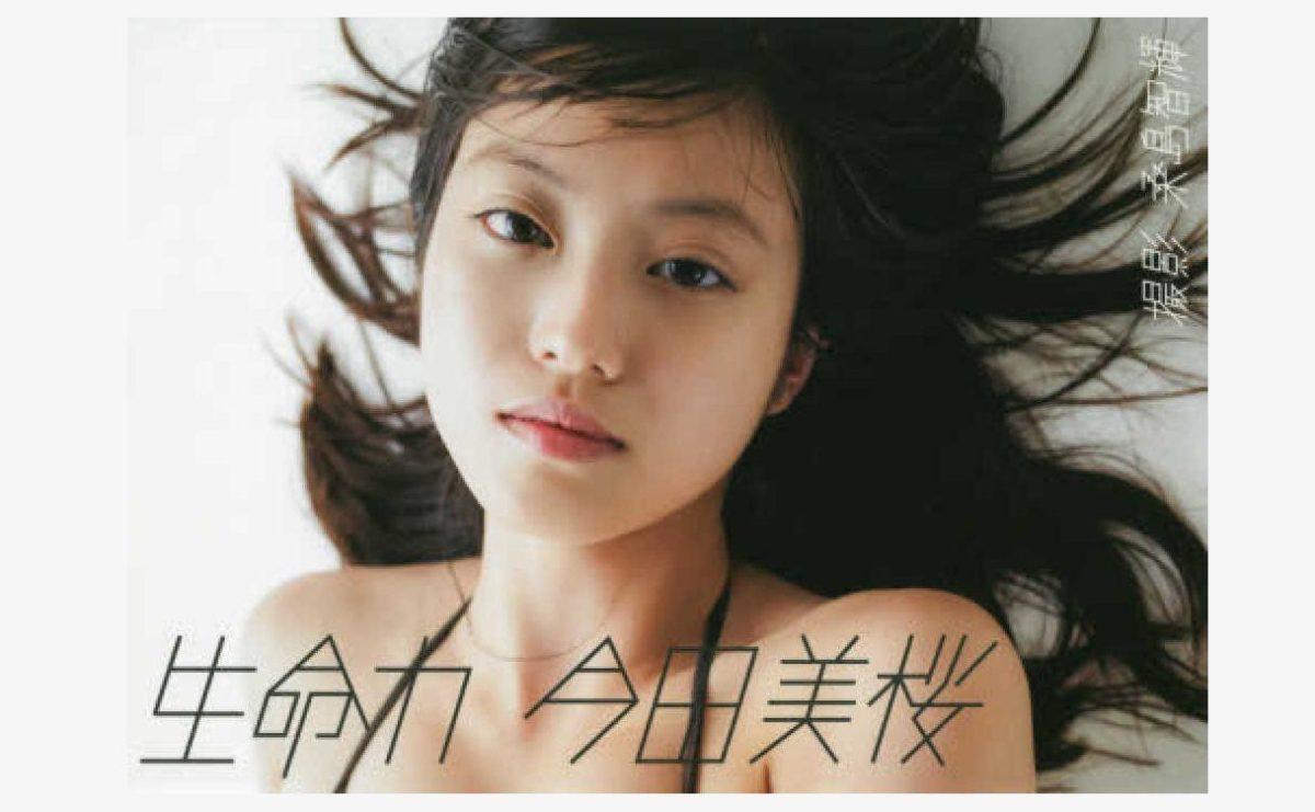 今田美桜の写真集!かわいい中身をご紹介!