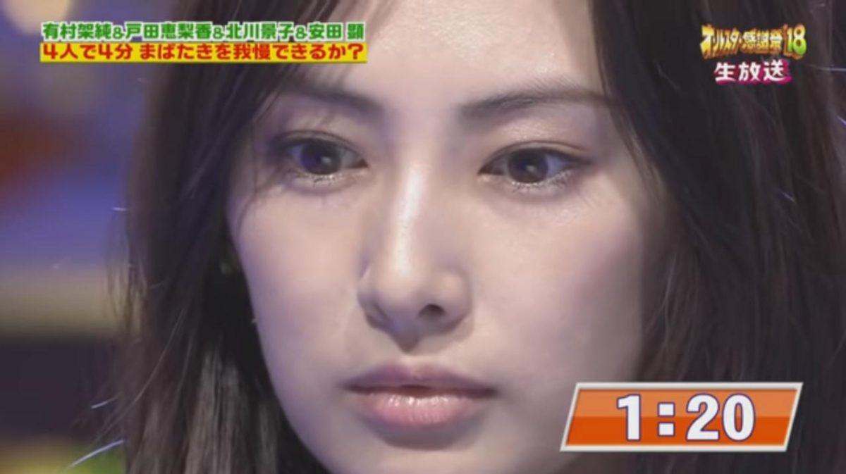 北川景子のまばたきを4分ガマンした動画