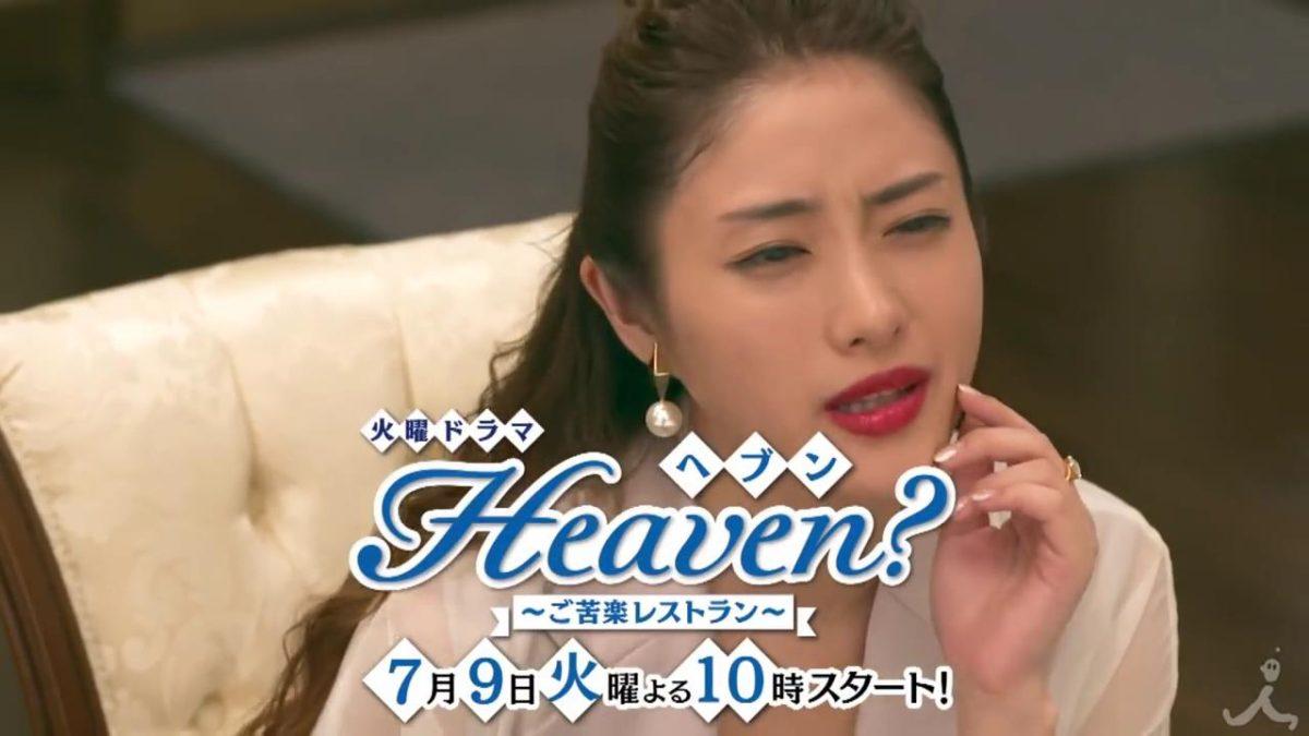 """石原さとみが直訴!ドラマ""""Heaven?""""の生首演出に""""やめたほうがいい!"""""""