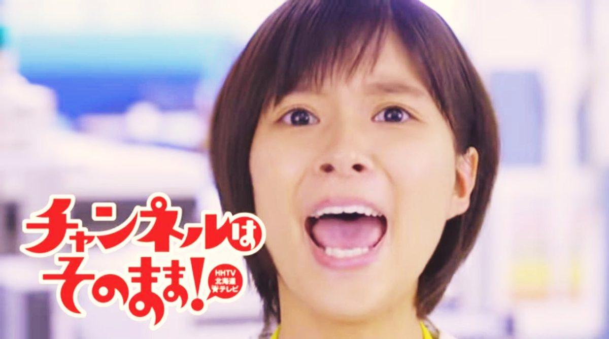 """芳根京子、主演ドラマ・北海道テレビ""""チャンネルはそのまま""""で絶賛!"""