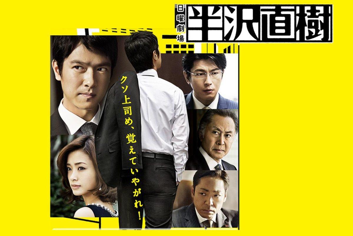 半沢直樹シリーズのドラマを動画配信で無料でみる方法!